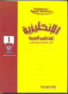 الانجليزية لمتكلمي العربية للمحادثة والاصوات والقواعد